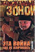 Борис Бабкин - Эта война еще не кончилась