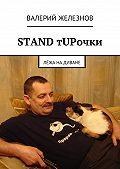 Валерий Железнов -STAND тUPочки