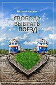 Виталий Каплан - Свобода выбрать поезд