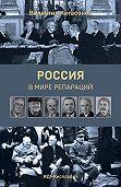 Валентин Катасонов -Россия в мире репараций