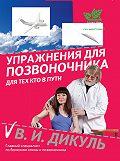 Валентин Дикуль -Упражнения для позвоночника: для тех, кто в пути