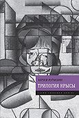 Харуки Мураками - Трилогия Крысы (Слушай песню ветра. Пинбол-1973. Охота на овец. Дэнс, дэнс, дэнс)