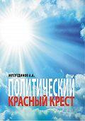 А. Мухутдинов -Политический красный крест