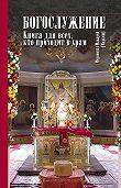иеромонах Макарий Маркиш -Богослужение. Книга для всех, кто приходит в храм