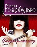 Ирэн Роздобудько -Последний бриллиант миледи