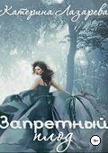 Катерина Лазарева -Запретный плод
