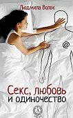 Людмила Волок -Секс, любовь и одиночество