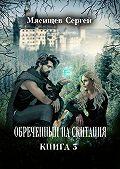 Сергей Мясищев - Обреченный наскитания. Книга3