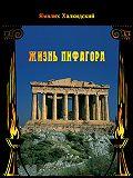 Ямвлих Халкидский - Жизнь Пифагора