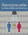 Роман Масленников - Перезагрузка любви: Как освежить отношения в семье? Мужской взгляд