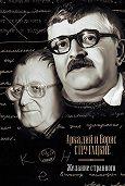 Аркадий и Борис Стругацкие, Михаил Веллер - Желание странного (сборник)