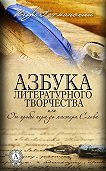 Игорь Гетманский -Азбука литературного творчества, или От пробы пера до мастера Слова