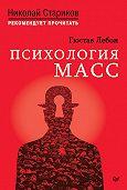 Гюстав Лебон -Психология масс