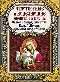 Павел Михалицын -Чудотворные и исцеляющие молитвы и иконы Святой Троицы, Спасителя, Божьей Матери, преподобных святых и угодников