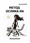 Дмитрий Катаев -Метод ослика Иа. Сборник измышлений