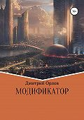 Дмитрий Орлов -Модификатор