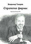 Владимир Токарев -Стратегия фирмы. Практикум: Выпуск№3