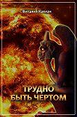 Виталий Каплан - Трудно быть чёртом