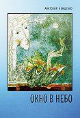 Анатолий Иващенко -Окно в небо