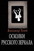 Александр Холин - Осколки Русского зеркала