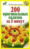 Дарья Костина -200 оригинальных салатов за 5 минут