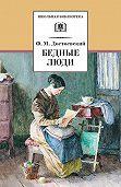 Федор Достоевский -Бедные люди