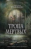 Джеймс Роллинс -Тропа мертвых (сборник)