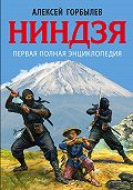 Алексей Горбылев -Ниндзя. Первая полная энциклопедия