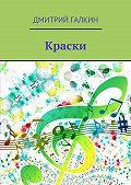 Дмитрий Галкин -Краски. Любовь побеждает демонов