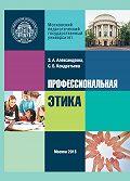 Светлана Кондратьева -Профессиональная этика