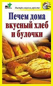 Дарья Костина -Печем дома вкусный хлеб и булочки