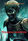 Дмитрий Ахметшин -Машина скелетов