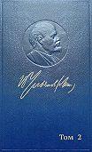 Владимир Ильич Ленин -Полное собрание сочинений. Том 2. 1895–1897