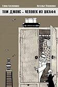 Елена Соковенина -Том Джонс – человек из шкафа