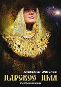Александр Асмолов -Царское имя