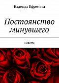 Надежда Ефремова - Постоянство минувшего