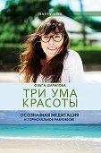 Ольга Шарипова -Три ума красоты. Осознанная медитация и гормональное равновесие