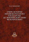 Матвей Любавский -Очерк истории Литовско-Русского государства до Люблинской унии включительно