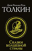 Джон Толкин -Сказки Волшебной страны