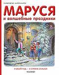 Жильбер Делаэ, Марсель Марлье - Маруся и волшебные праздники: Новый год. В стране сказок