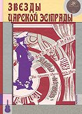 Коллектив авторов -Звезды царской эстрады