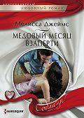 Мелисса Джеймс - Медовый месяц взаперти