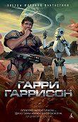 Гарри Гаррисон - Планета райского блаженства (сборник)