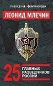 Леонид Млечин -25 главных разведчиков России