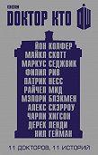 Мэлори Блэкмен -Доктор Кто. 11историй (сборник)