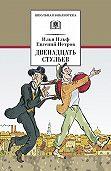 Илья Ильф -Двенадцать стульев