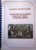 Салават Газимович Асфатуллин -Братство по оружию. 1554-1814 гг. Главы из книги