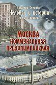 Владимир Фомичев -Человек и история. Книга четвертая. Москва коммунальная предолимпийская