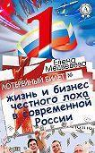 Елена Медведева -Жизнь и бизнес честного лоха в современной России