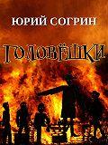 Юрий Согрин -Головёшки